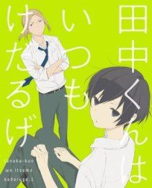 ちょっと、仲良すぎではないですか?平和な学生生活にジェラシー感じるアニメ「 田中くんはいつもけだるげ 」