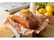 大切な人と過ごす週末のティータイムはレモン風味のパウンドケーキを!フランスの素敵な習慣を体験してみてはいかが?!