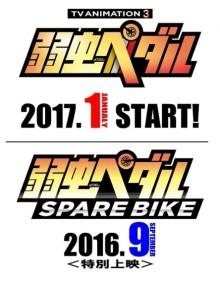 アニメ 弱虫ペダル 第3期が来年1月スタート 外伝「SPARE BIKE」もアニメ化