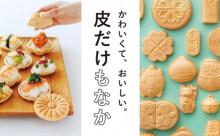 料理のアレンジが広がりそう☆108種類の「皮だけ最中」発売!