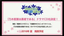 『結城友奈は勇者である』のスピンオフ『乃木若葉は勇者である』ドラマCD化決定!さらにイベント「満開祭り2」が開催!
