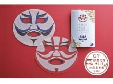 「歌舞伎フェイスパック」にG7伊勢志摩サミットの公式お土産に選定されたプレミアムなパッケージが登場!