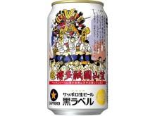 寄付もできるけん、よかビールやね!サッポロ黒ラベル「博多祇園山笠缶」九州8県で発売すると‼