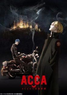 月刊ビッグガンガン連載、「ACCA13区監察課」アニメ化決定! ティザービジュアルも公開