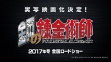 大人気漫画『鋼の錬金術師』2017年冬に実写映画化が決定