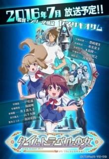 夏アニメ『タイムトラベル少女~マリ・ワカと8人の科学者たち~』公式サイトオープン スタッフキャストも公開