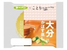 大分かぼす蒸しに香川塩ぱん…!絶対食べたい「第一パン×ことりっぷ®」シリーズ3品♡