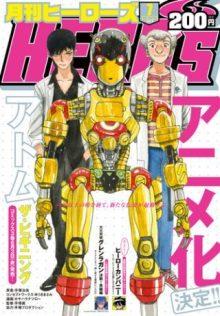 月刊「 ヒーローズ 」連載中『 アトム・ザ・ビギニング 』アニメ化決定! 「 鉄腕アトム 」誕生までを描いた話題の作品