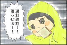 梅雨時の通学マストアイテム!持ち運びに便利な雨の日グッズ♪