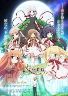 夏アニメ「 Rewrite 」最新キービジュアルが公開