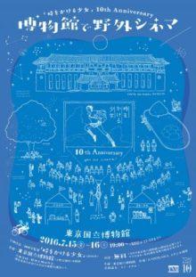 劇場アニメ『 時をかける少女 』公開10周年を記念して、舞台となった東京博物館で野外上映イベントが決定