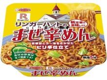 【コラボ新商品】今年登場した「リンガーハットのまぜ辛めん」がカップ麺になって店頭に登場するよ!
