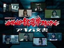 AKB48、スキャンダル多発・謎の怪文書…総選挙裏でもう一つの物語