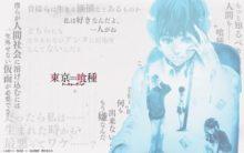「 東京喰種 トーキョーグール 」の実写映画化が決定! 映画版の公式サイトがオープン
