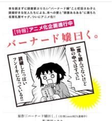 月刊ComicREX連載「バーナード嬢曰く。」アニメ化企画進行中