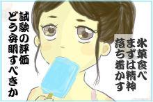 暑くなってくるとアイスが美味しい!おすすめのコンビニアイス紹介