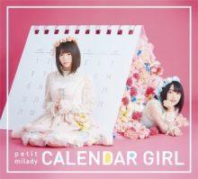 7月27日(水)声優ユニット・petit miladyの3rdアルバム「CALENDAR GIRL」よりジャケットイメージが公開