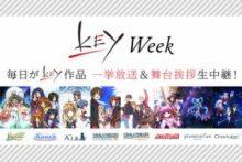 TVアニメ『 Rewrite 』放送開始を記念して「 Keyアニメ 」6作品の一挙配信が決定