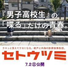 池松壮亮×菅田将暉で贈る映画「セトウツミ」でまったりトーク♪