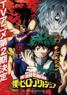 TVアニメ『 僕のヒーローアカデミア 』の第2期シリーズが制作決定。