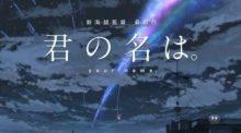 劇場アニメ『 君の名は。 』第2弾予告映像公開