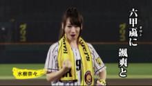 甲子園球場のビジョンで流れる『みんなで六甲おろし』に阪神ファンの声優・水樹奈々さんが出演決定
