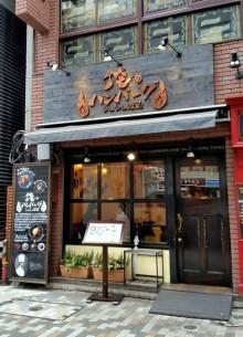 渋谷の新2大ハンバーグ!?  生まれ変わった「俺の」と「山本の」を食べ比べ!