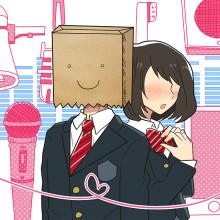 好きになったのは紙袋を被った男の子!?話題の「こえ恋」の魅力を紹介!