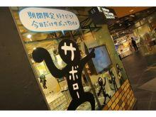 """渋谷ロフトに『サボローの部屋』が出現!来店客をいざなう""""サボローワールド""""を体験してきた"""