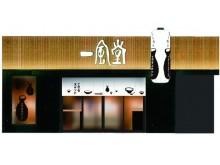 一風堂においしい日本酒&おつまみを「立ち呑み」し旨いラーメンで〆る「一風堂スタンド」がオープン!