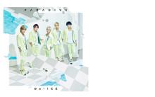 【サイン入りポラプレゼント】「今年を代表する曲になる!」Da-iCEが新曲『パラダイブ』を語る!!