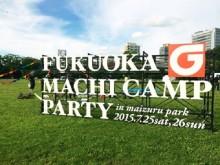 7月23日(土)・24日(日)は、福岡の街の真ん中「舞鶴公園」でLet'sキャンプ!当日参加可能なイベントも目白押し♪