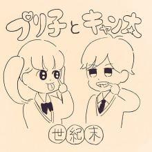 プリ子とキャン太 第2話「髪型」