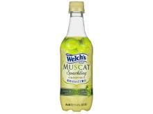 ぶどうの女王「マスカット・オブ・アレキサンドリア」果汁使用☆果実をほおばったような贅沢な味わいのWelch'sが登場!