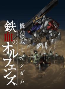 『 機動戦士ガンダム 鉄血のオルフェンズ 』第2期の最新キービジュアルとPVが公開