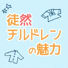 夏と恋を感じる恋愛四コマがハマる♡徒然チルドレンの魅力を紹介