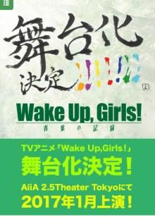 『 Wake Up,Girls! 』の舞台化が決定!