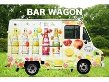 ひんやり、ほろ酔い♪「フルーツとハーブのお酒」新感覚シャーベットを無料体験!BAR WAGON期間限定オープン