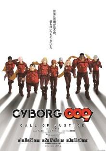 劇場アニメ『 CYBORG009 CALL OF JUSTICE 』公開決定。サイボーグ009シリーズを完全オリジナルで描く!