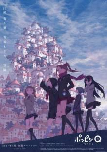 15歳 寄り道 青春もまた、冒険ーアニメ「 ポッピンQ 」ついにベールを脱いだ『時の谷』の世界観が初公開!