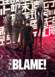 劇場アニメ『 BLAME! 』キービジュアル公開。『シドニアの騎士』の弐瓶勉が描く圧倒的スケールの衝撃デビュー作品