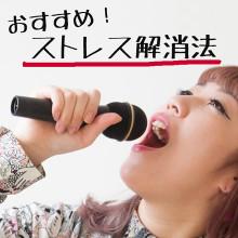 泣く?歌う?おすすめのストレス解消方法をご紹介します!