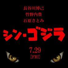 ハリウッドよ!これが日本のゴジラだ!映画「シン・ゴジラ」が凄い!