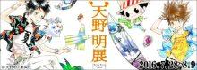 8月9日まで開催される『 天野明展 』にて、『 家庭教師ヒットマンREBORN! 』×『 エルドライブ 』SPコラボミニアニメが上映。