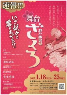 アニメ化もされた星野リリィさんによる人気漫画『 おとめ妖怪ざくろ 』 2017年に舞台化決定