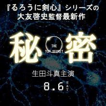ついに公開!生田斗真さん主演 映画「秘密 THE TOP SECRET」