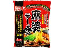 北海道小麦100%のこだわり麺!ピリッとコクうま♪藤原製麺「麻婆ラーメン」新発売