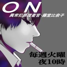 ドラマ「ON 異常犯罪捜査官・藤堂比奈子」で関ジャニ∞・横山裕さん大活躍!
