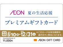 1000円分多くイオンで買い物ができる!「プレミアムギフトカード1万1,000円分」発売
