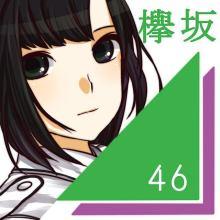 今気になるアイドルといえば…欅坂46! 彼女たちの魅力とは
